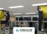 [시스템에어컨]중소기업연수원 에어컨 청소